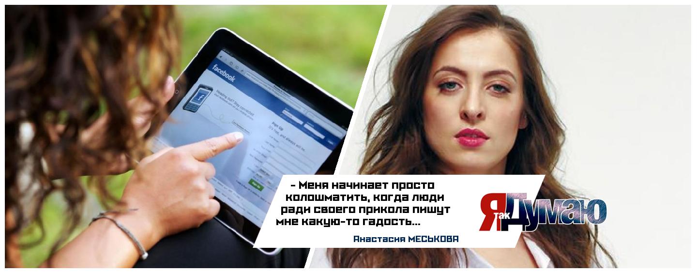 За «троллинг» в интернете нужно вводить ответственность — звезда сериала «Сладкая жизнь» Анастасия Меськова