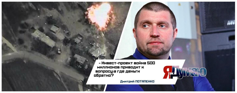 Операция ВКС в Сирии обошлась России в 33 млрд. рублей. А что мы от этого получили? — Дмитрий Потапенко
