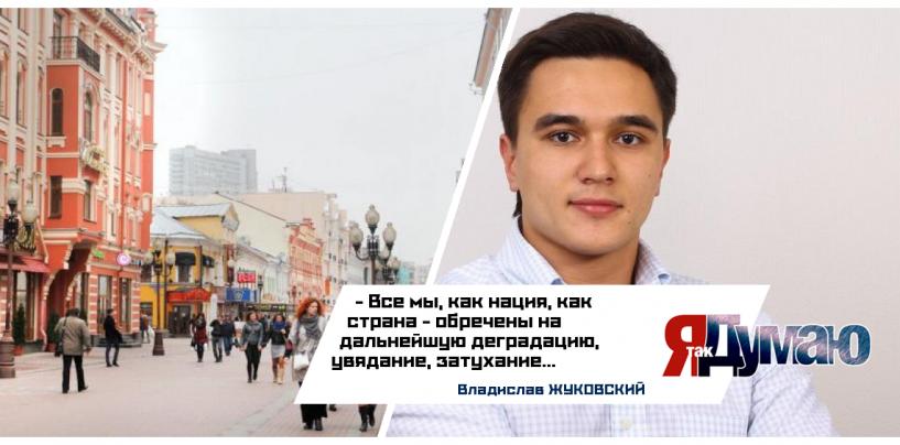 Россияне уверены — страна выйдет из кризиса. Владислав Жуковский — мы обречены на деградацию.