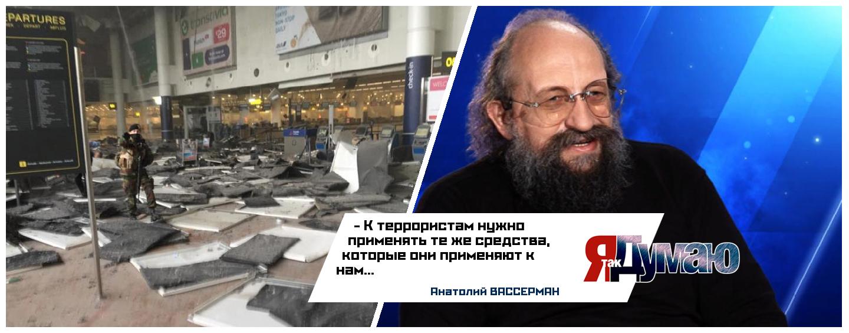 Взрывы в аэропорту Брюсселя. Вассерман о методах борьбы с терроризмом.