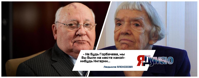 Путин поздравил Горбачева с юбилеем. Алексеева считает, что это заслуженно.