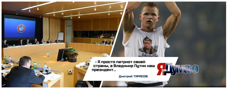 Футболист Тарасов на день рождения получил штраф. Наказание за майку с Путиным.