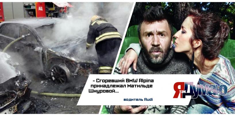 В Питере сожгли BMW жены Сергея Шнурова.