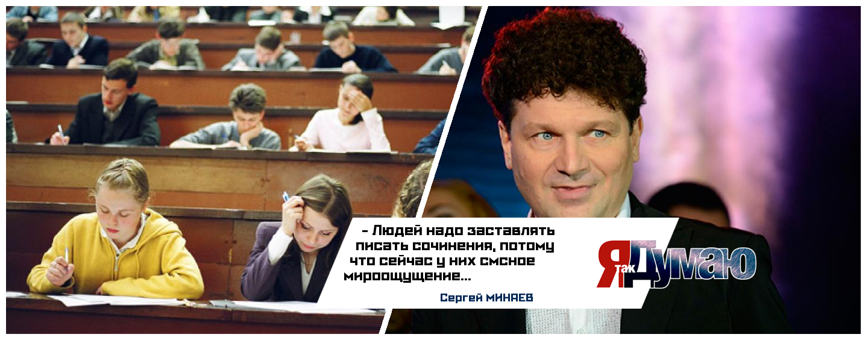 Пять российских вузов вошли в топ-лучших университетов Европы. Надо менять систему образования, считает Минаев