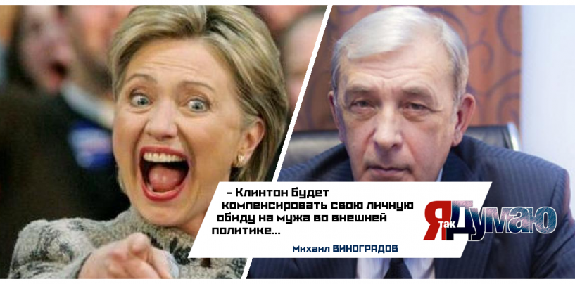 За летчика Ярошенко расплатится Хиллари Клинтон. Россия отвечает санкциями кандидату в президенты США.