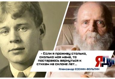 В США скончался сын Сергея Есенина — Александр Есенин-Вольпин.