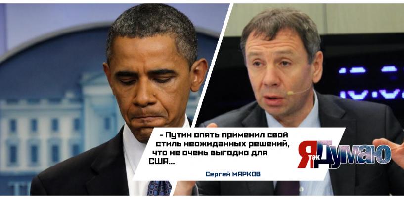 Америка в растерянности. От Путина ждали «имперских амбиций», а их не оказалось — Сергей Марков