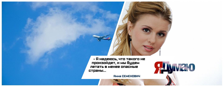 Запрет на полеты в России. Мы что, не свободные граждане? — Семенович