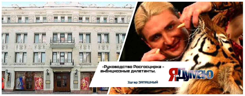Братья Запашные и Куклачев просят Мединского  уволить руководство Росгосцирка.