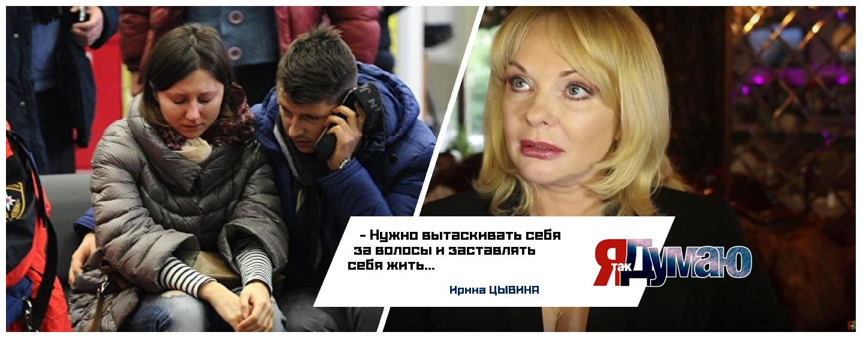 Авиакатастрофа в Ростове-на-Дону. Как заставить себя жить дальше?