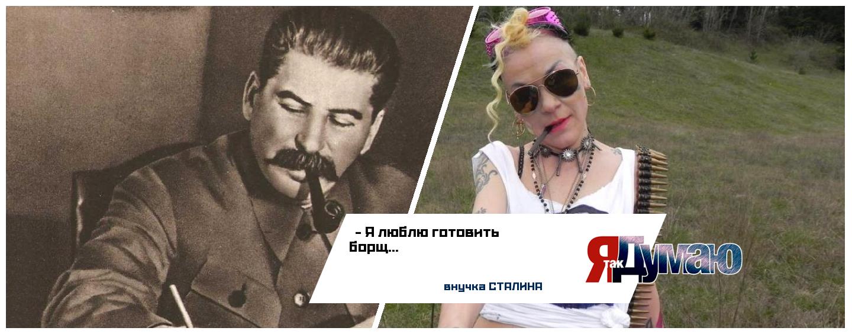 Внучка Сталина из США взорвала российскую блогосферу