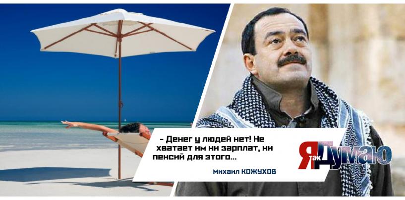Россияне почти перестали отдыхать за границей? Денег у них нет — Михаил Кожухов.