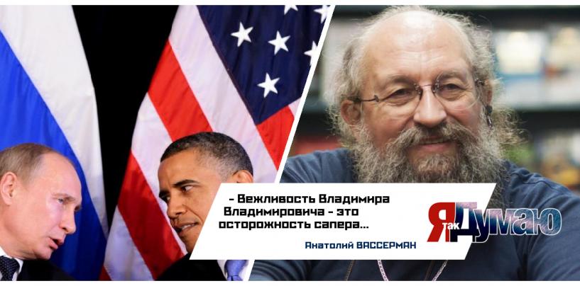 Обама заявил, что Путин вежлив. Вассерман считает, что он осторожен, как сапер.