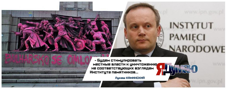 В Польше уничтожат советские памятники.