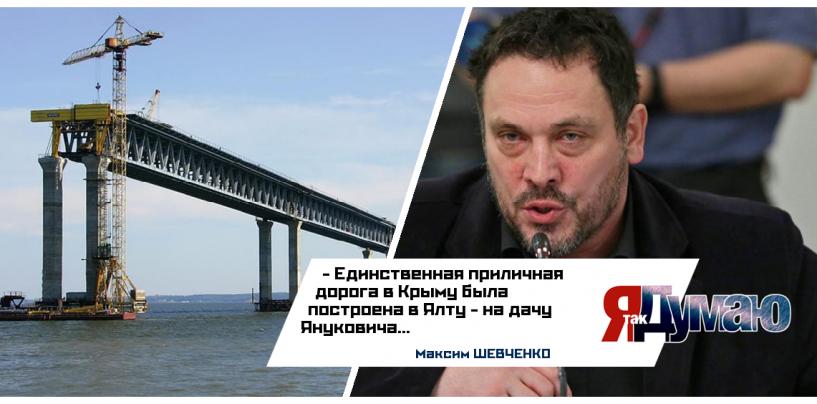 Путин проверит Керченский мост. Крыму лучше в составе России, считает Максим Шевченко