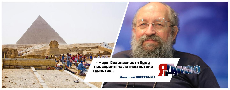 Полеты в Египет скоро возобновятся, сообщил Сергей Лавров. Вассерман считает, что это произойдет летом.