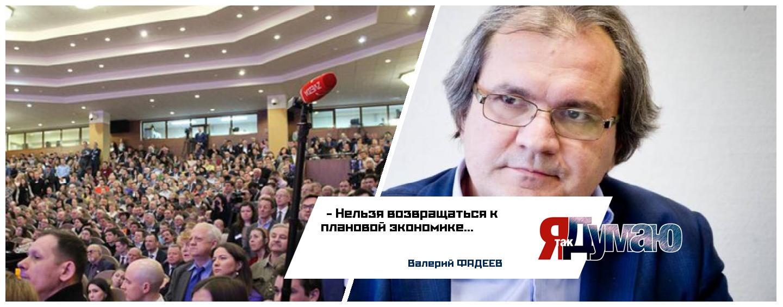 Возвращаться к плановой экономике нельзя, считает Валерий Фадеев. Московский Экономический Форум.