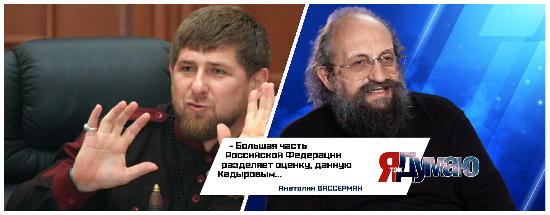 Каримов требует дело против Яшина. Вассераман поддерживает Кадырова.