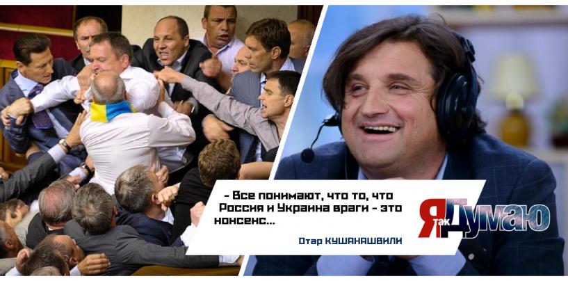 Отару Кушанашвили запретили въезд на Украину. Интервью журналиста об отношениях двух стран.