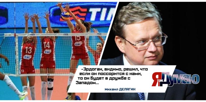 Турецкие болельщики закидали российских волейболисток мусором. При Эрдогане отношения стран не улучшается, считает Делягин