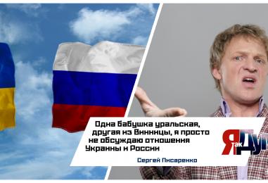 Конфликт России и Украины — ловушка для дураков! — Сергей Писаренко