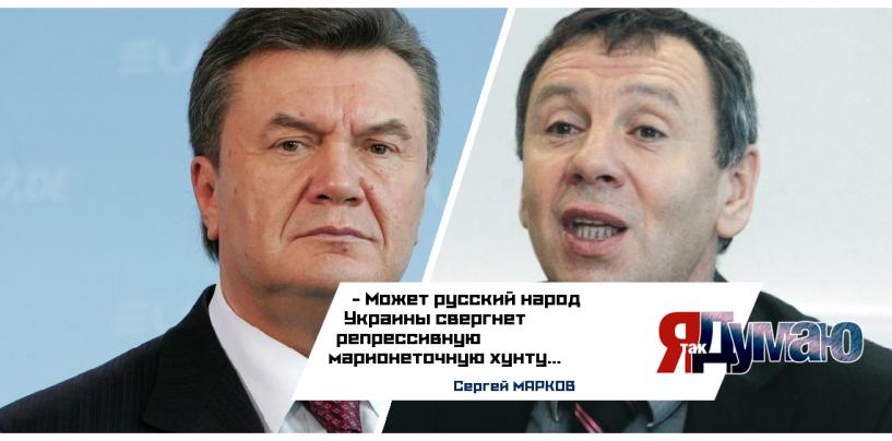 Возвращение президента Януковича. Из Украины делают Антироссию, считает Марков