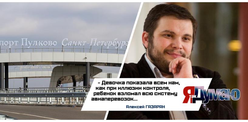 Ребенок взломал всю систему авиаперевозок — Алексей Газарян.