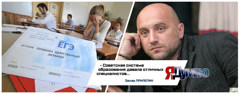 ЕГЭ — несовершенная система, считает Тутта Ларсен. Захар Прилепин за советское образование.