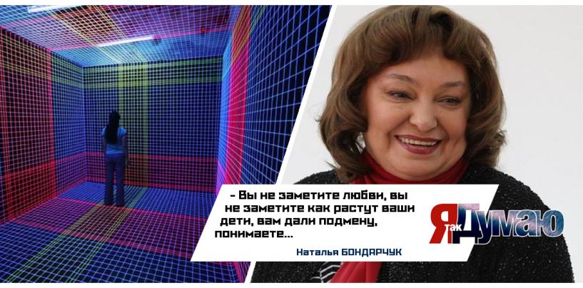 Наталья Бондарчук: «Виртуальный мир подменил собой настоящий».