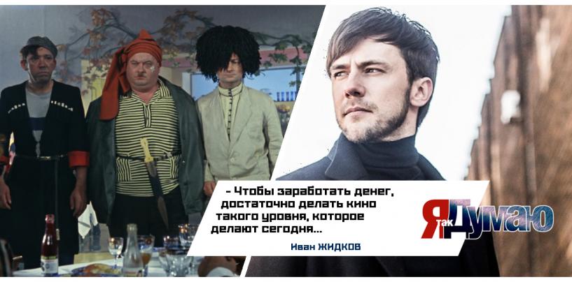Иван Жидков: «В Америке кинематограф развивался, а у нас происходило черт знает что».