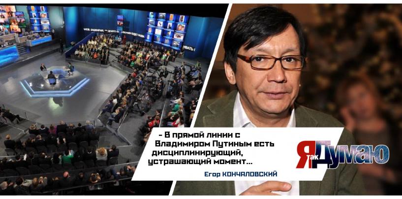 Песков заявил, что «Прямая линия» с Путиным не срежиссирована. Кончаловский видит в ней устрашающий момент.