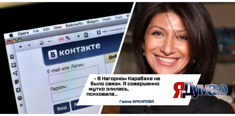 «Вконтакте» обновился дизайн. А вы бы могли жить без соцсетей?