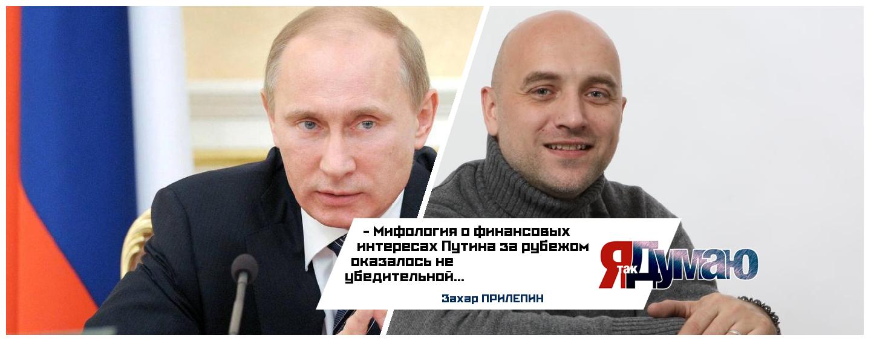 Путин прокомментировал «офшорный» скандал. Мифология о колоссальных доходах президента не убедительна,  считает Захар Прилепин.