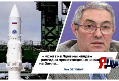Новую ракету «Ангара А5В» покажут Владимиру Путину. Лев Зеленый о важности изучения Луны.