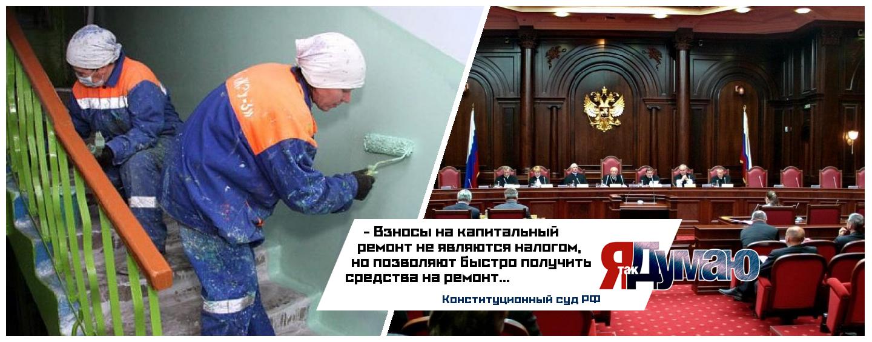 Сборы за капитальный ремонт вполне законны, решил Конституционный суд РФ.