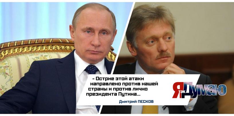 «Офшоры» Путина комментирует Песков — спекуляции не требуют реакции.