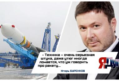 Ракета — не утюг. В «Роскосмосе» объяснили перенос пуска с Восточного.