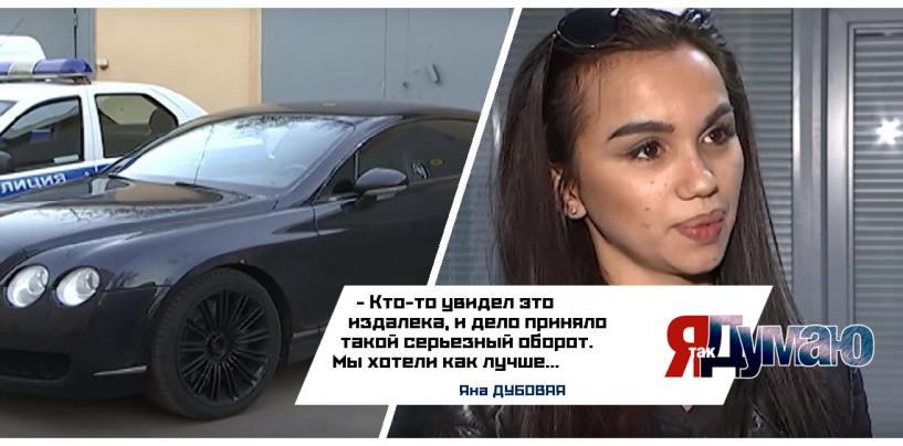 «Украденную» девушку на Bentley отправят обратно на Украину.