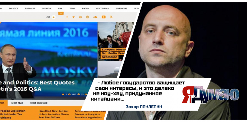 Турецкие власти заблокировали сайт «Sputnik» из-за Путина. Захар Прилепин о цензуре в интернете.