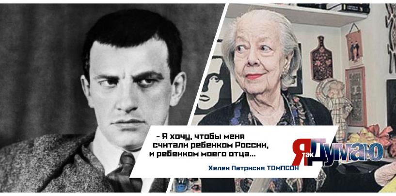 Ушла из жизни Хелен Патрисия Томпсон — дочь известного поэта Владимира Маяковского