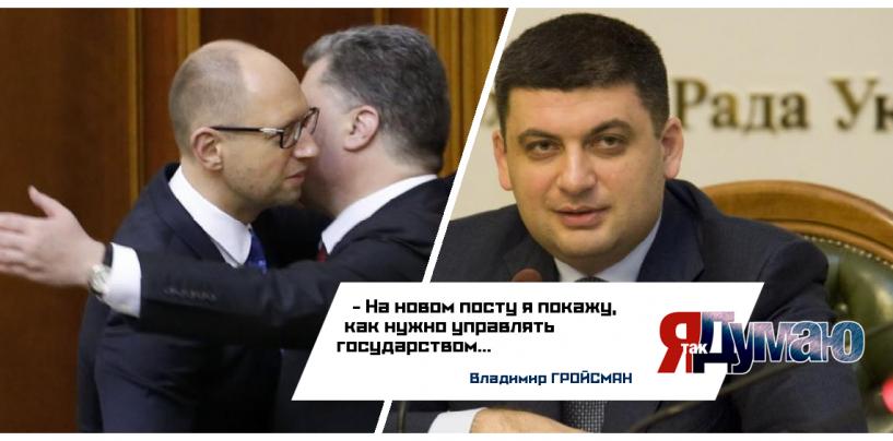Яценюк ушел, Порошенко рад, а Гройсман покажет, как нужно управлять Украиной.