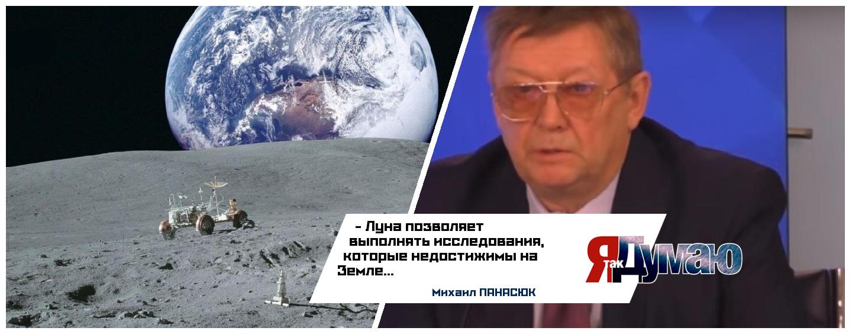 Роботы могут поставить на Луне научные эксперименты, считает Михаил Панасюк.