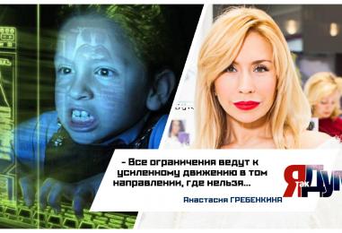 Анастасия Гребёнкина о том, опасен ли интернет для детей.