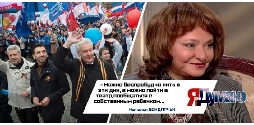 Наталья Бондарчук: «Людей ни в коем случае нельзя лишать майских праздников».