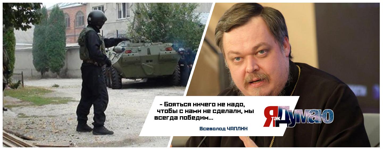 Террористы атаковали полицейских в Ставрополье. Всеволод Чаплин: «Если жить страхом — лучше вообще не жить».