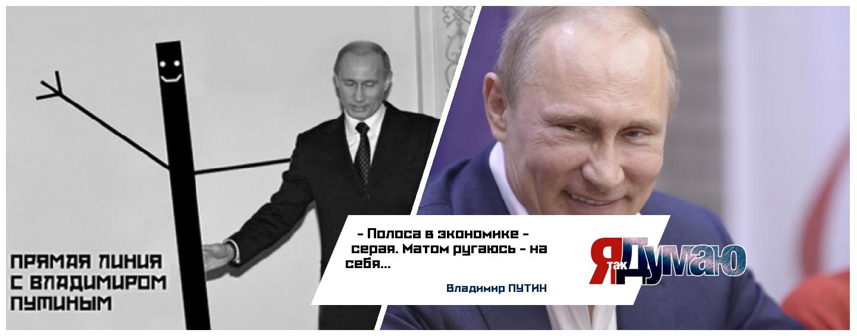 «Прямая линия» Путина закончилась. Топ-5 мемов, которые захлестнули соцсети.