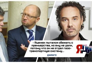 Прощай, Яценюк. Певец Джанго о других отчаянных попытках экс-премьера Украины сбежать со своего поста.