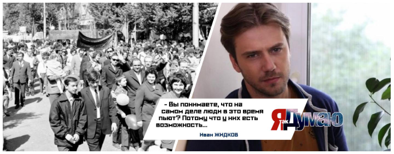 Актер Иван Жидков: «Я ненавижу майские праздники».