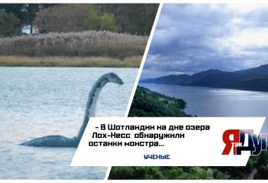 В Шотландии обнаружили останки Лох-Несского чудовища.