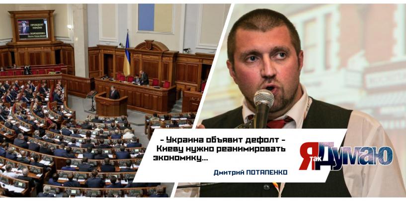 Украина бессрочно продлила мораторий на выплату долга России. Киеву нужно реанимировать экономику, считает Дмитрий Потапенко.